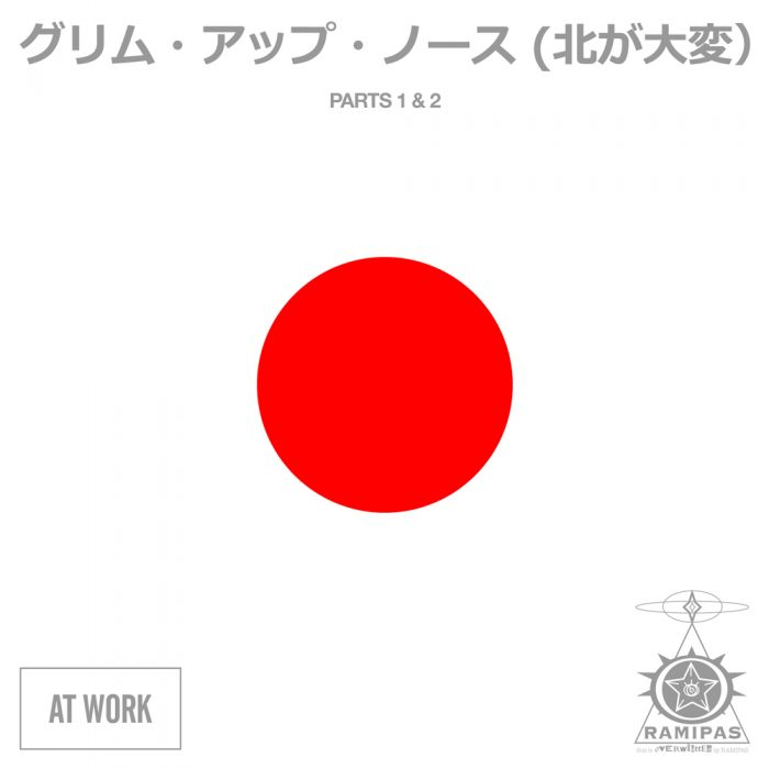 """At Work ● """"グリム・アップ・ノース (北が大変)"""" ● PATH12"""