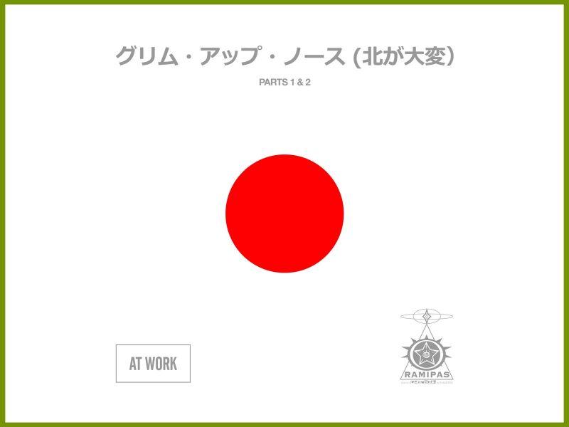 """""""グリム・アップ・ノース (北が大変)"""" At Work meets RAMIPAS in new EP"""